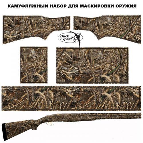 Камуфляжная пленка для двухстволки DUCK EXPERT КАМЫШ-2 СТАНДАРТ