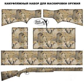 Камуфляжная пленка для двухстволки DUCK EXPERT ПИТОН ЭКОНОМ