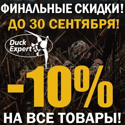 ДО 30 СЕНТЯБРЯ СКИДКА 10% НА ВСЕ ТОВАРЫ!