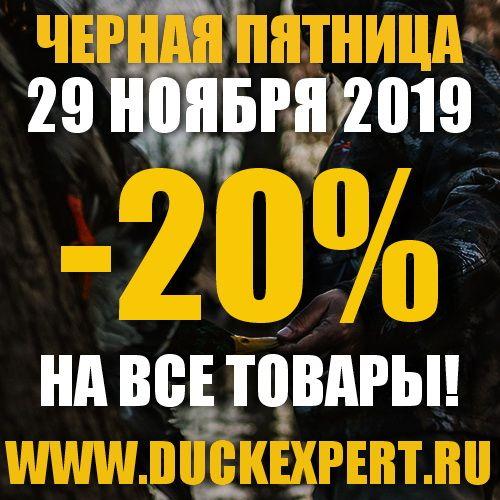 ЧЕРНАЯ ПЯТНИЦА НА DUCK EXPERT! -20% НА ВСЕ!